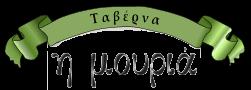 Mouria Tavern Restaurant Chios